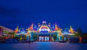广深恒大国际旅游城